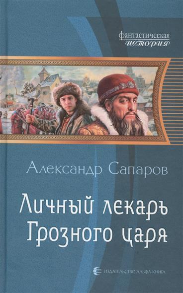 Сапаров А. Личный лекарь Грозного царя