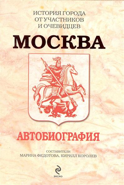 Федотова М., Королев К. (сост.) Москва Автобиография вежливость королев