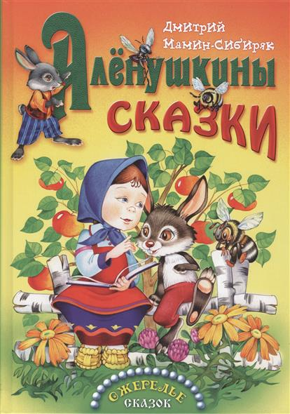 Мамин-Сибиряк Д.: Аленушкины сказки