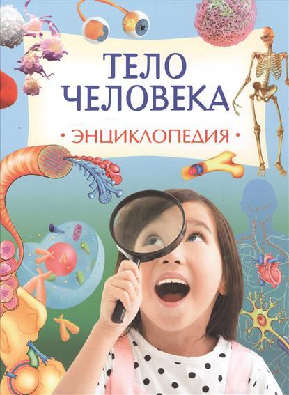 Клэйборн Анна Тело человека. Энциклопедия цена