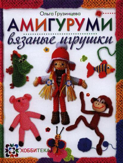Амигуруми. Вязаные игрушки