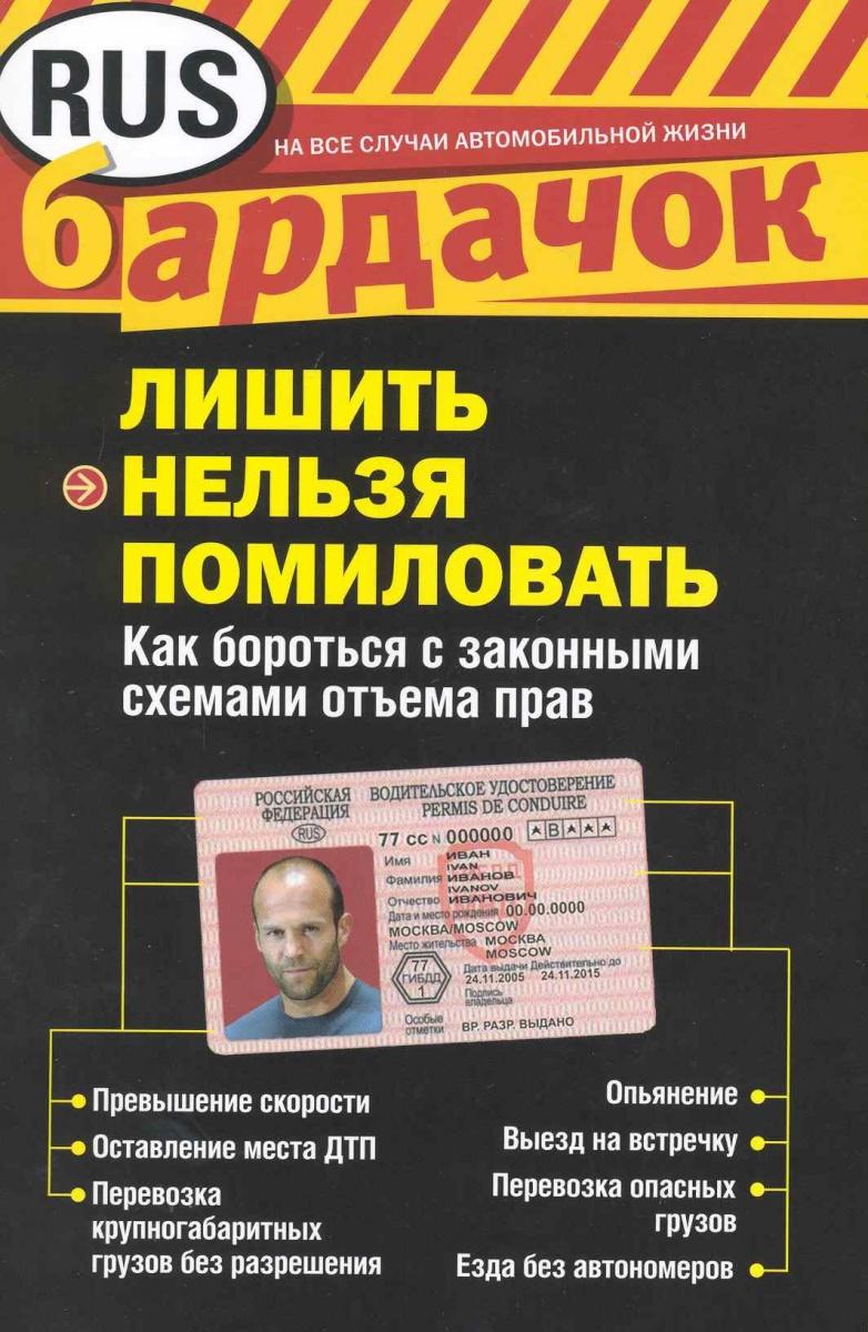 Варенов В. Лишить нельзя помиловать Как бороться с законн. схемами...