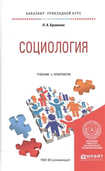 цена Брушкова Л. Социология. Учебник и практикум для прикладного бакалавриата