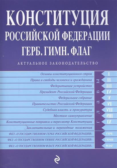 Конституция Российской Федерации. Герб. Гимн. Флаг. По состоянию на 2017 год