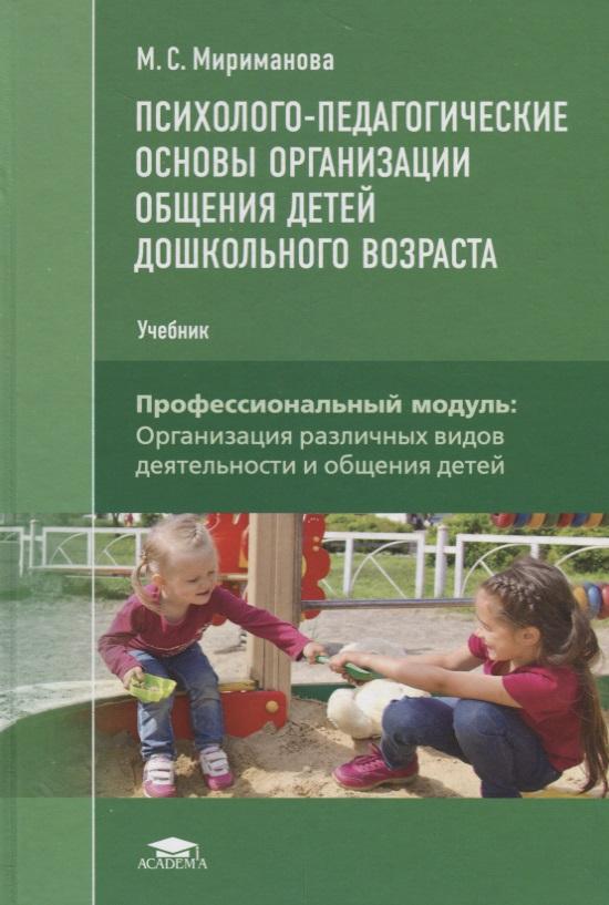 Мириманова М. Психолого-педагогические основы организации общения детей дошкольного возраста. Учебник