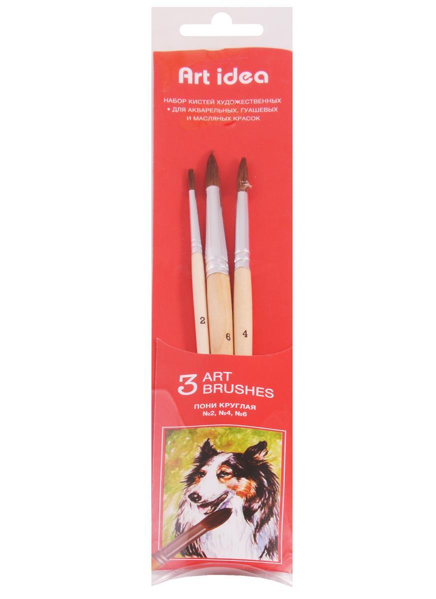 Купить Кисти 3шт пони круглая №2, №4, №6, Art idea, Кисти, наборы
