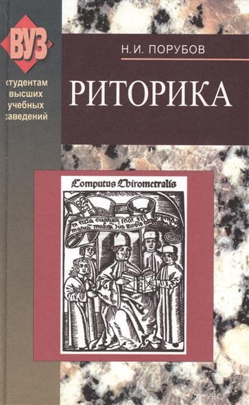 Риторика. 2-е издание, переработанное