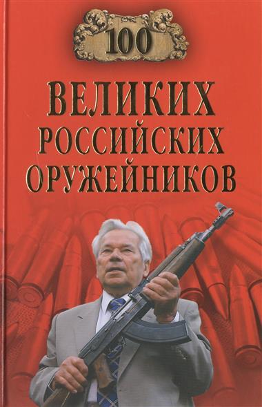 100 великих российских оружейников