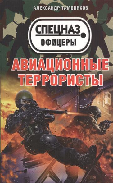Тамоников А.: Авиационные террористы