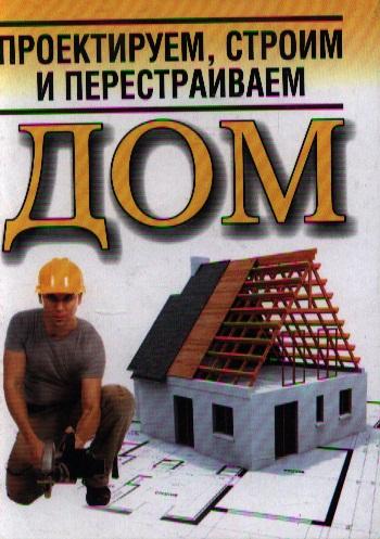 Белов Н. Проектируем строим и перестраиваем дом книги эксмо строим дом из бруса