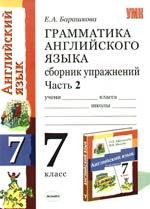 Грамматика англ языка Сборник упр ч. 2. 7 кл