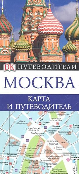 Москва Карта и путеводитель от Читай-город