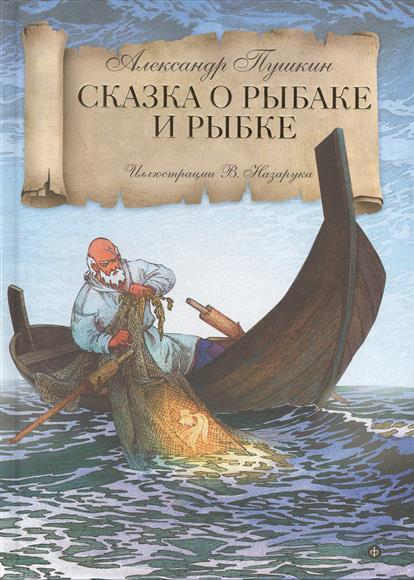 Пушкин А. Сказка о рыбаке и рыбке художественные книги росмэн сказка о рыбаке и рыбке пушкин а с 26868