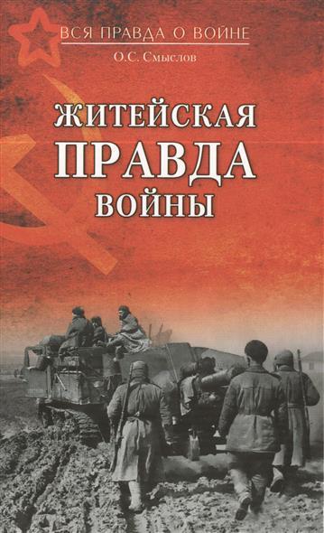 Смыслов О. Житейская правда войны ISBN: 9785444412923