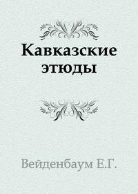 Вейденбаум Е. Кавказские этюды вердеревский е кавказские пленницы или в плену у шамиля