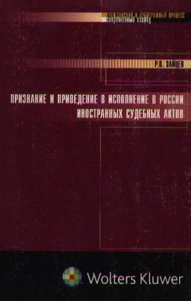 Признание и приведение в исполнение в России иностранных судебных актов