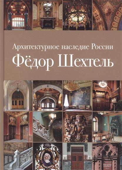 Архитектурное наследие России. Федор Шехтель. Том 1