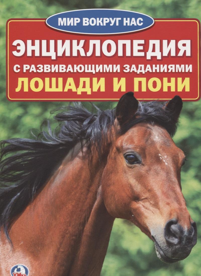 Логунова Е. (ред.-сост.) Лошади и пони. Энциклопедия с развивающими заданиями