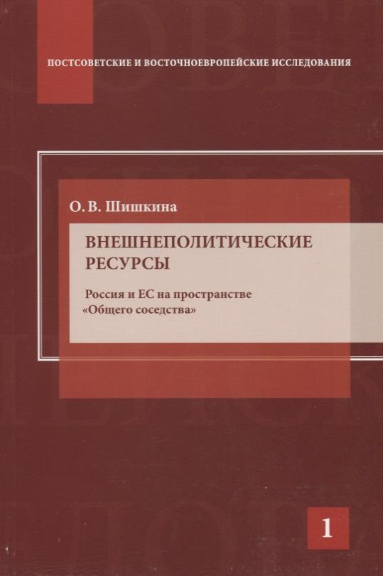 Шишкина О. Внешнеполитические ресурсы. Россия и ЕС на пространстве Общего соседства