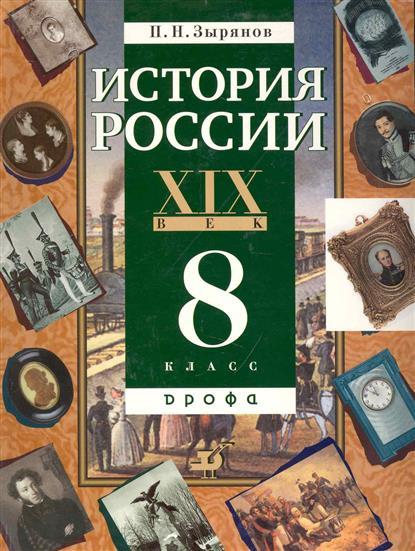 История России 19 в. 8 кл. Учеб.