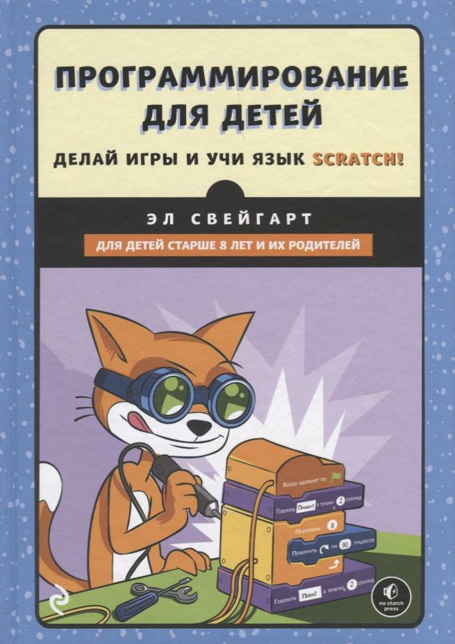 Свейгарт Э. Программирование для детей. Делай игры и учи язык Scratch!