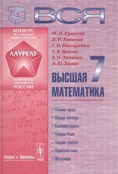 Краснов М., Киселев А., Макаренко Г., Шикин Е., Заляпин В. Вся высшая математика. Учебник. Том 7 е а ровба высшая математика задачник