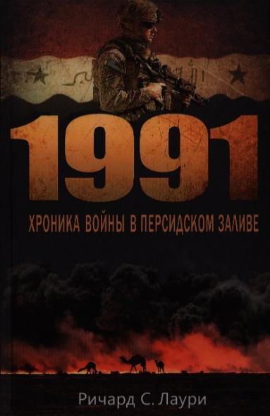 Лаури Р. 1991. Хроника войны в Персидском заливе