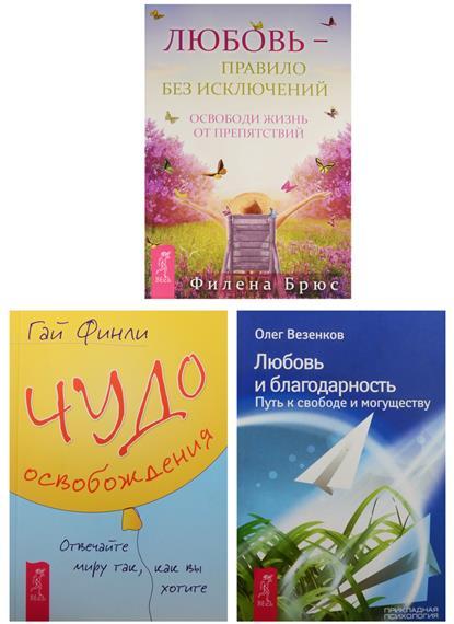 Чудо освобождения. Любовь - правило без исключений. Любовь и благодарность (0261) (комплект из 3 книг)