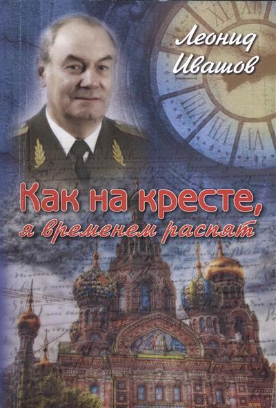 Книга опрокинутый мир ивашов