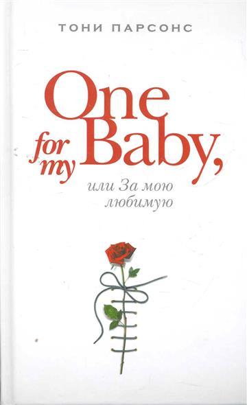 Парсонс Т. One for My Baby или За мою любимую