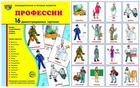 Профессии. 16 демонстрационных картинок. Познавательное и речевое развитие