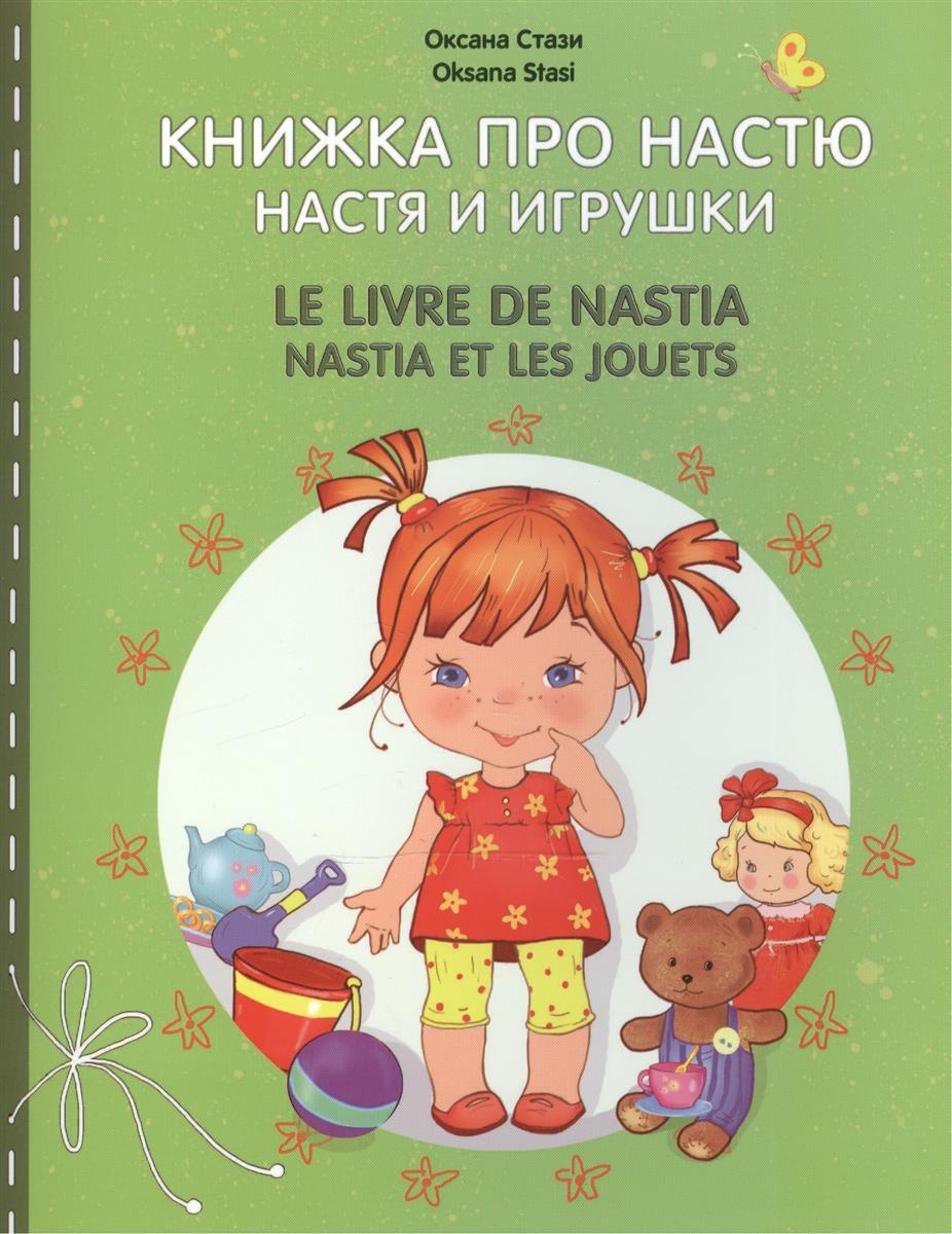 Стази О. Книжка про Настю. Настя и игрушки / Le livre de Nastia. Nastia et les jouets. Для детей 2-4 лет игрушки для детей