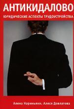 Антикидалово Юрид. аспекты трудоустройства