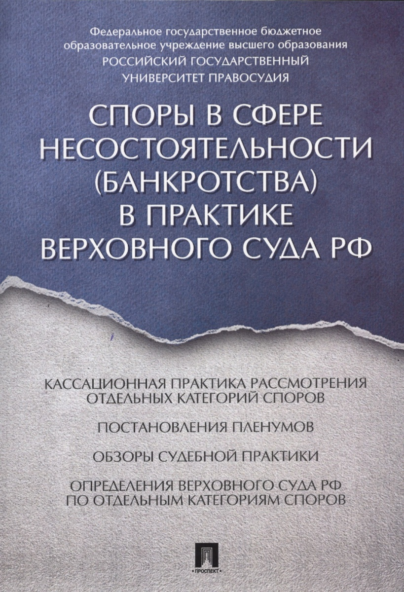 Споры в сфере несостоятельности (банкротства) в практике Верховного Суда РФ
