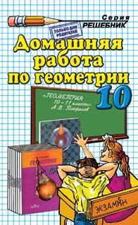 ДР по геометрии 10 кл