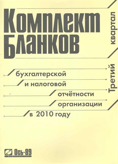 Комплект бланков 2010