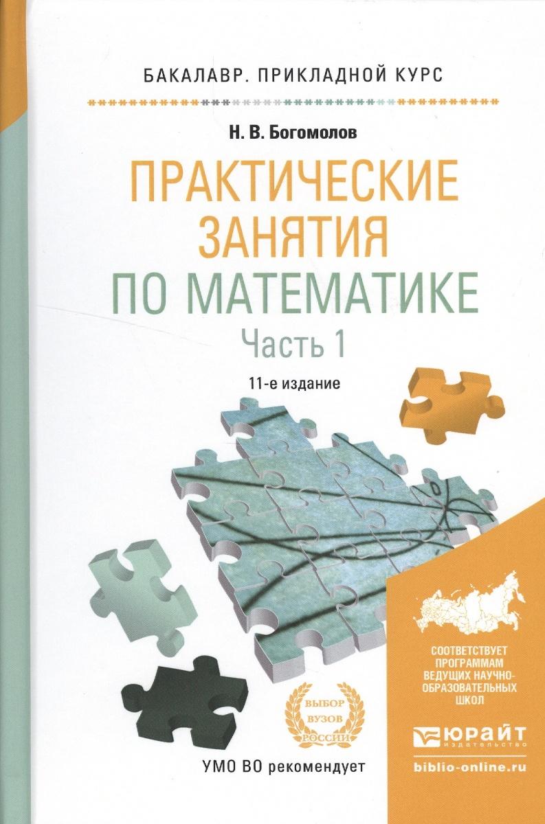 Практические занятия по математике. В 2 частях. Часть 1. Учебное пособие для прикладного бакалавриата