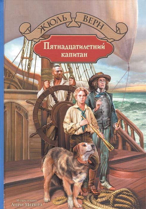 Верн Ж. Пятнадцатилетний капитан