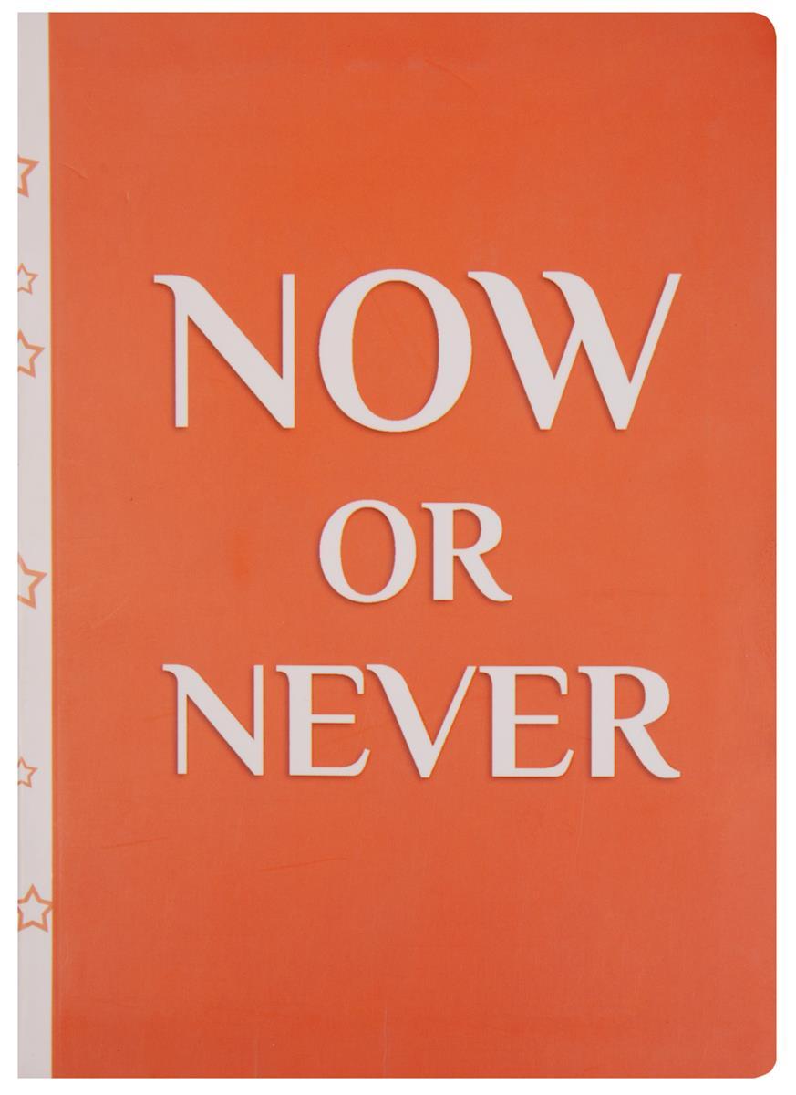 Блокнот Now or Never