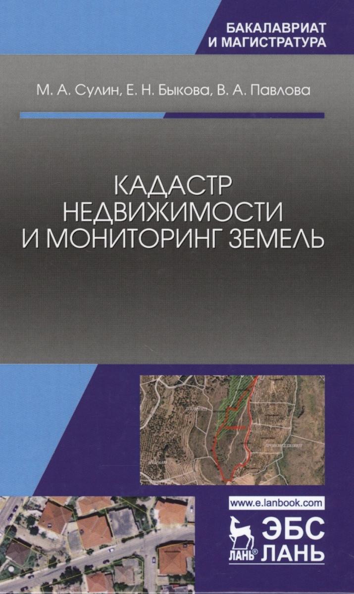 Сулин М., Быкова Е., Павлова В. Кадастр недвижимости и мониторинг земель. Учебное пособие