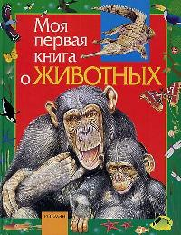 Никишин А. Моя первая книга о животных бологова в ред моя большая книга о животных 1000 фотографий