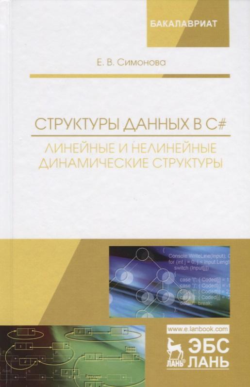 Симонова Е. Структуры данных в C#: линейные и нелинейные динамические структуры. Учебное пособие линейные направляющие hiwin hwin 30 l950mm 2 4 hgh30ca