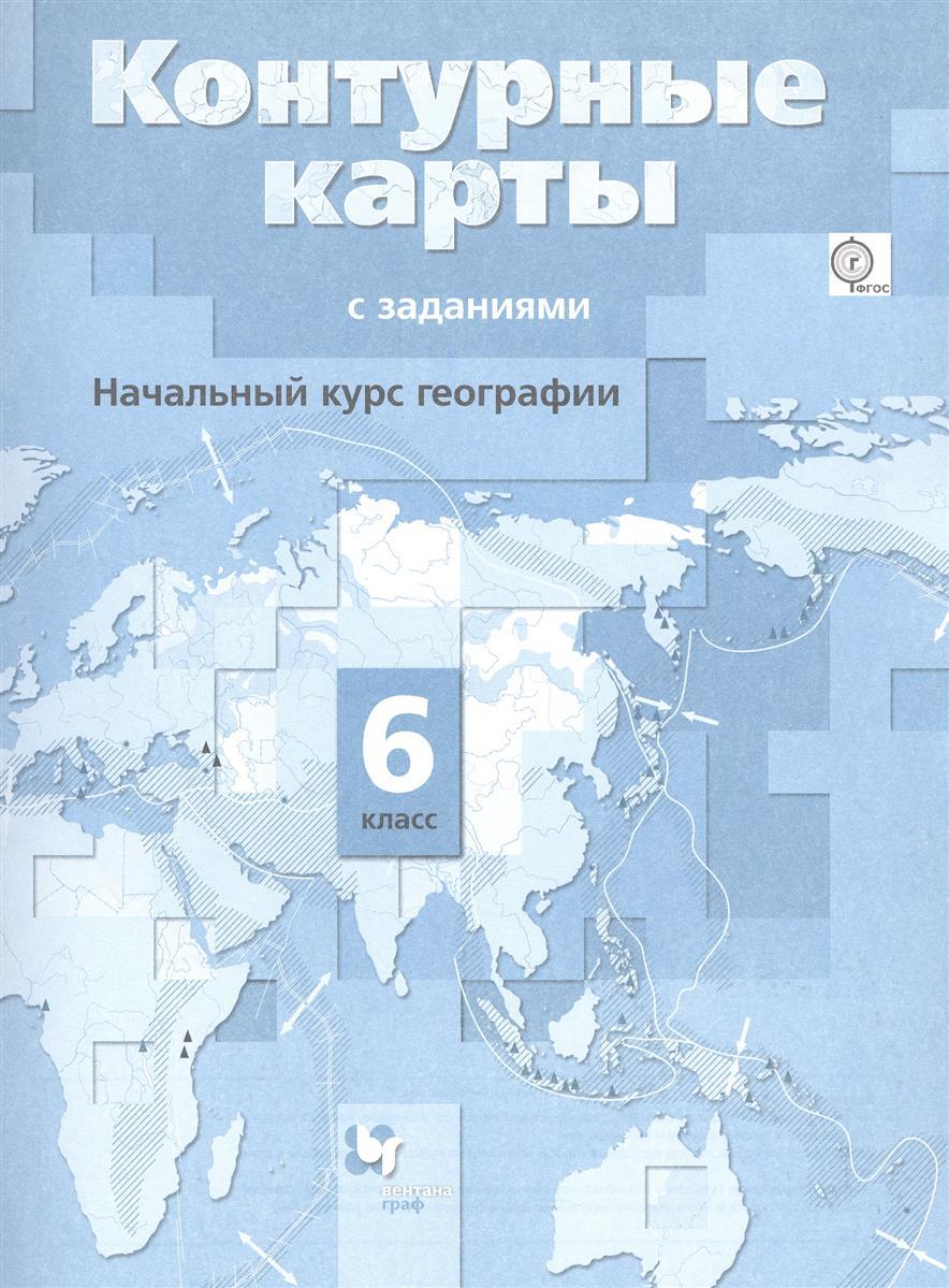 Контурные карты с заданиями. 6 класс. Начальный курс географии