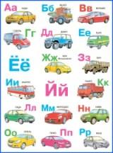 Магнитная азбука. Автомобили автомобили