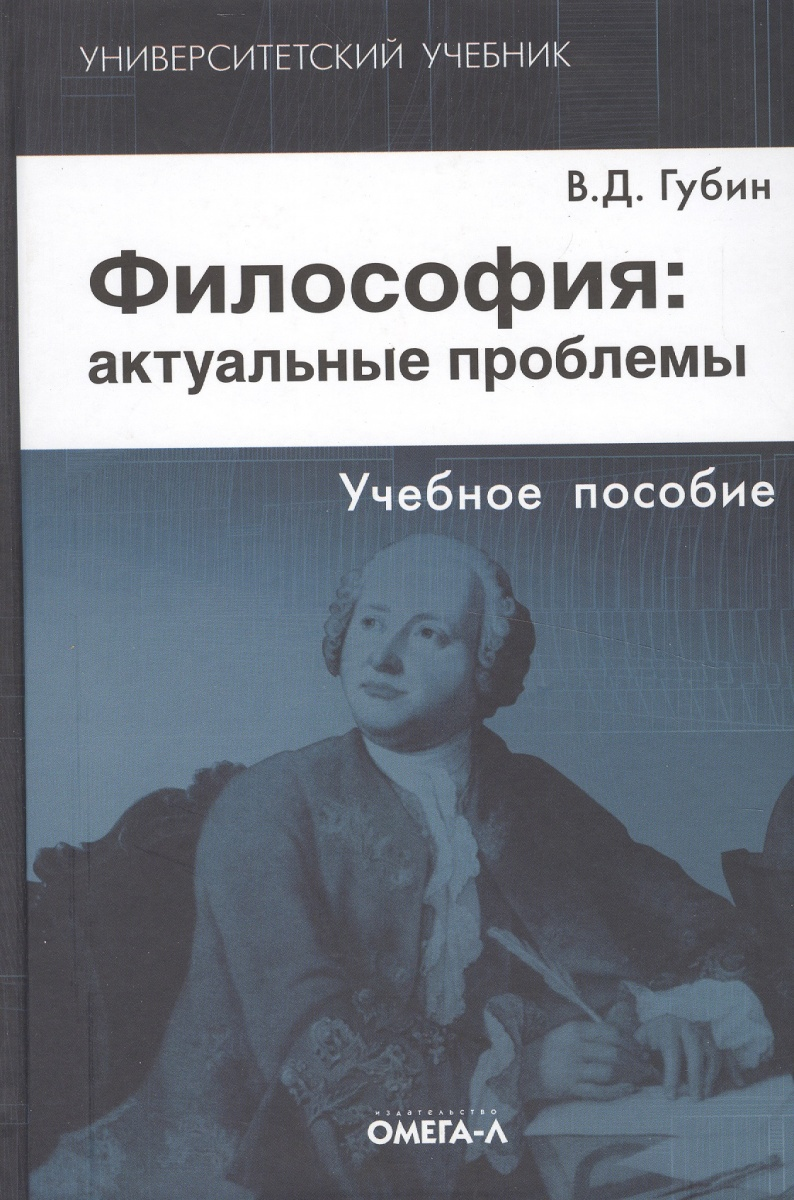 Губин В. Философия Актуальные проблемы губин в философия учебник