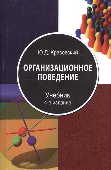 Красовский Ю. Организационное поведение. Учебник