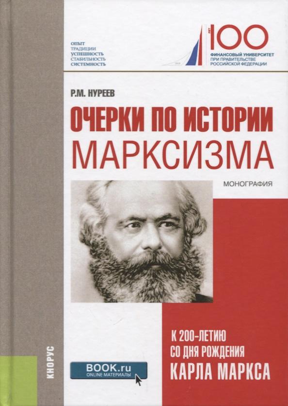 Очерки по истории марксизма. К 200-летию со дня рождения Карла Маркса. Монография