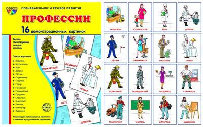 Шорыгина Т. Профессии. 16 демонстрационных картинок. Познавательное и речевое развитие