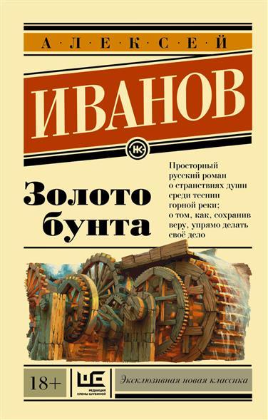 Иванов А. Золото бунта