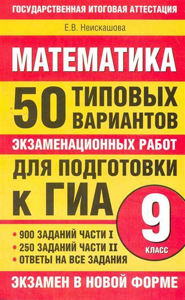 ГИА 2011 Математика 50 тип. вариантов экз. работ 9 кл.